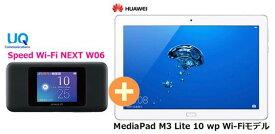 UQ WiMAX 正規代理店 3年契約UQ Flat ツープラスHuawei MediaPad M3 Lite 10 wp Wi-Fiモデル + WIMAX2+ Speed Wi-Fi NEXT W06 ファーウェイ タブレット セット アンドロイド Android 新品【回線セット販売】B