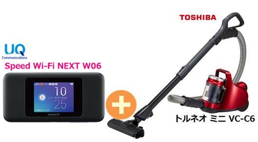 UQ WiMAX 正規代理店 3年契約UQ Flat ツープラス東芝 トルネオ ミニ VC-C6 + WIMAX2+ Speed Wi-Fi NEXT W06 TOSHIBA 掃除機 家電 セット 新品【回線セット販売】B