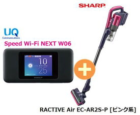 UQ WiMAX 正規代理店 3年契約UQ Flat ツープラスシャープ RACTIVE Air EC-AR2S-P [ピンク系] + WIMAX2+ Speed Wi-Fi NEXT W06 SHARP スティック ハンディ コードレス 掃除機 家電 セット 新品【回線セット販売】B