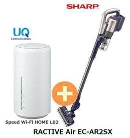 UQ WiMAX 正規代理店 3年契約UQ Flat ツープラスシャープ RACTIVE Air EC-AR2SX + WIMAX2+ Speed Wi-Fi HOME L02 SHARP スティック ハンディ コードレス 掃除機 家電 セット 新品【回線セット販売】B