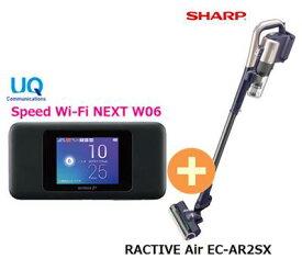 UQ WiMAX 正規代理店 3年契約UQ Flat ツープラスシャープ RACTIVE Air EC-AR2SX + WIMAX2+ Speed Wi-Fi NEXT W06 SHARP スティック ハンディ コードレス 掃除機 家電 セット 新品【回線セット販売】B