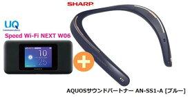 UQ WiMAX 正規代理店 3年契約UQ Flat ツープラスシャープ AQUOSサウンドパートナー AN-SS1-A [ブルー] + WIMAX2+ Speed Wi-Fi NEXT W06 SHARP Bluetooth ウェアラブル ネックスピーカー セット 新品【回線セット販売】B