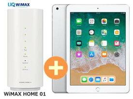UQ WiMAX 正規代理店 3年契約UQ Flat ツープラスAPPLE iPad 9.7インチ Wi-Fiモデル 32GB MR7G2J/A [シルバー] + WIMAX2+ WiMAX HOME 01 アップル タブレット セット iOS アイパッド 新品【回線セット販売】B