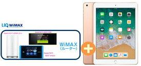 UQ WiMAX 正規代理店 3年契約UQ Flat ツープラスAPPLE iPad 9.7インチ Wi-Fiモデル 32GB MRJN2J/A [ゴールド] + WIMAX2+ (WX04,W05,HOME L01s)選択 アップル タブレット セット iOS アイパッド 新品【回線セット販売】B