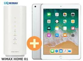 UQ WiMAX 正規代理店 3年契約UQ Flat ツープラスAPPLE iPad 9.7インチ Wi-Fiモデル 128GB MR7K2J/A [シルバー] + WIMAX2+ WiMAX HOME 01 アップル タブレット セット iOS アイパッド 新品【回線セット販売】B