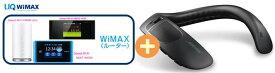 【2/16〜29楽天カード決済でポイント最大19倍相当】UQ WiMAX 正規代理店 2年契約Bose SoundWear Companion speaker + WIMAX2+ (HOME 01,WX05,W06,HOME L02)選択 ボーズ Bluetooth スピーカー セット 新品【回線セット販売】B