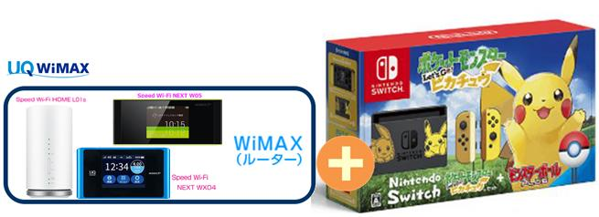 UQ WiMAX 正規代理店 3年契約UQ Flat ツープラス任天堂 Nintendo Switch ポケットモンスター Let's Go! ピカチュウセット + WIMAX2+ (WX04,W05,HOME L01s)選択 ニンテンドー スイッチ ゲーム機 セット 新品【回線セット販売】B