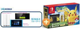 【1/24〜28 エントリーでポイント最大15倍相当】UQ WiMAX 正規代理店 2年契約任天堂 Nintendo Switch ポケットモンスター Let's Go! ピカチュウセット + WIMAX2+ (HOME 01,WX05,W06,HOME L02)選択 ニンテンドー スイッチ ゲーム機 セット 新品【回線セット販売】B
