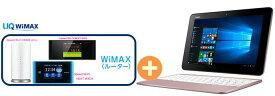 UQ WiMAX 正規代理店 3年契約UQ Flat ツープラスASUS TransBook R105HA R105HA-GR061T [ピンクゴールド] + WIMAX2+ (WX04,W05,HOME L01s)選択 アスース タブレット PC セット Windows10 ウィンドウズ10 新品【回線セット販売】B