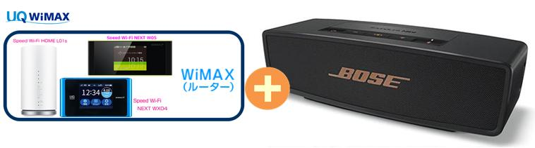 UQ WiMAX 正規代理店 3年契約UQ Flat ツープラスBose SoundLink Mini Bluetooth speaker II Limited Edition [ブラック/カッパー] + WIMAX2+ (WX04,W05,HOME L01s)選択 ボーズ ワイヤレス スピーカー セット 新品【回線セット販売】B
