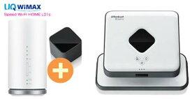 UQ WiMAX 正規代理店 3年契約UQ Flat ツープラスiRobot ブラーバ380j B380065 + WIMAX2+ (WX04,W05,HOME L01s)選択 アイロボット 家電 掃除機 セット 新品【回線セット販売】B