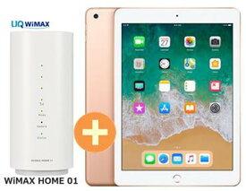 UQ WiMAX 正規代理店 3年契約UQ Flat ツープラスAPPLE iPad 9.7インチ Wi-Fiモデル 32GB MRJN2J/A [ゴールド] + WIMAX2+ WiMAX HOME 01 アップル タブレット セット iOS アイパッド 新品【回線セット販売】B