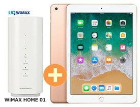 UQ WiMAX 正規代理店 3年契約UQ Flat ツープラスAPPLE iPad 9.7インチ Wi-Fiモデル 128GB MRJP2J/A [ゴールド] + WIMAX2+ WiMAX HOME 01 アップル タブレット セット iOS アイパッド 新品【回線セット販売】B