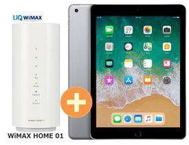 UQ WiMAX 正規代理店 3年契約UQ Flat ツープラスAPPLE iPad 9.7インチ Wi-Fiモデル 32GB MR7F2J/A [スペースグレイ] + WIMAX2+ WiMAX HOME 01 アップル タブレット セット iOS アイパッド 新品【回線セット販売】B
