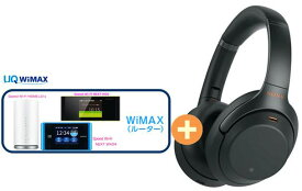 UQ WiMAX 正規代理店 2年契約SONY WH-1000XM3 (B) [ブラック] + WIMAX2+ (HOME 01,WX05,W06,HOME L02)選択 ソニー Bluetooth ノイズキャンセリング ハイレゾ ワイヤレスヘッドホン セット 新品【回線セット販売】B