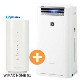 UQ WiMAX 正規代理店 3年契約UQ Flat ツープラスシャープ KI-HS50-W [ホワイト系] + WIMAX2+ WiMAX HOME 01 SHARP 加湿空気清浄機 家電 セット ワイマックス 新品【回線セット販売】B