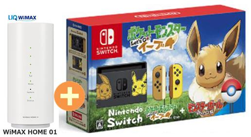 UQ WiMAX 正規代理店 3年契約UQ Flat ツープラス任天堂 Nintendo Switch ポケットモンスター Let's Go! イーブイセット + WIMAX2+ WiMAX HOME 01 ニンテンドー スイッチ ゲーム機 セット 新品【回線セット販売】B