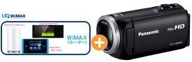 【12/4〜11楽天カード決済でポイント最大26倍相当】UQ WiMAX 正規代理店 2年契約パナソニック HC-V480MS-K [ブラック] + WIMAX2+ (HOME 01,WX05,W06,HOME L02)選択 Panasonic フルハイビジョン ハンディ ビデオカメラ セット 新品【回線セット販売】B