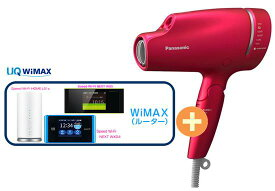 UQ WiMAX 正規代理店 3年契約UQ Flat ツープラスパナソニック ナノケア EH-CNA9A-RP [ルージュピンク] + WIMAX2+ (WX04,W05,HOME L01s)選択 Panasonic ドライヤー・ヘアアイロン 家電 セット ワイマックス 新品【回線セット販売】B