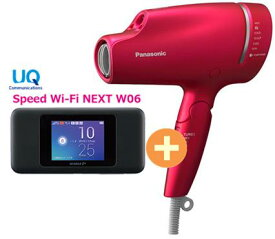 UQ WiMAX 正規代理店 3年契約UQ Flat ツープラスパナソニック ナノケア EH-CNA9A-RP [ルージュピンク] + WIMAX2+ Speed Wi-Fi NEXT W06 Panasonic ドライヤー・ヘアアイロン 家電 セット 新品【回線セット販売】B