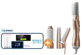 【12/4〜11楽天カード決済でポイント最大26倍相当】UQ WiMAX 正規代理店 2年契約パナソニック くるくるドライヤー ナノケア EH-KN89 + WIMAX2+ (HOME 01,WX05,W06,HOME L02)選択 Panasonic ドライヤー・ヘアアイロン 家電 セット 新品【回線セット販売】B