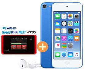 UQ WiMAX 正規代理店 3年契約UQ Flat ツープラスApple iPod touch MKHV2J/A [32GB ブルー] + WIMAX2+ Speed Wi-Fi NEXT WX05 アップル 第6世代 DAP セット MP3 iOS Bluetooth ワイマックス 新品【回線セット販売】B