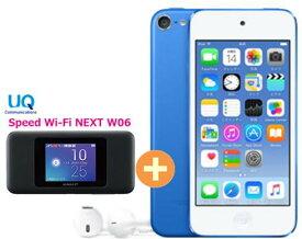 UQ WiMAX 正規代理店 3年契約UQ Flat ツープラスApple iPod touch MKHV2J/A [32GB ブルー] + WIMAX2+ Speed Wi-Fi NEXT W06 アップル 第6世代 DAP セット MP3 iOS Bluetooth 新品【回線セット販売】B