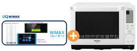 【12/4〜11楽天カード決済でポイント最大26倍相当】UQ WiMAX 正規代理店 2年契約パナソニック 3つ星 ビストロ NE-BS605 + WIMAX2+ (HOME 01,WX05,W06,HOME L02)選択 Panasonic スチーム オーブンレンジ 家電 セット 新品【回線セット販売】B