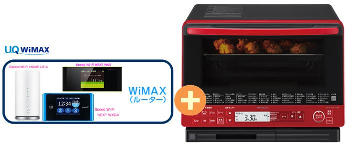 UQ WiMAX 正規代理店 3年契約UQ Flat ツープラス日立 ヘルシーシェフ MRO-VS8(R) [レッド] + WIMAX2+ (WX04,W05,HOME L01s)選択 HITACHI 加熱水蒸気 オーブンレンジ 家電 セット 新品【回線セット販売】B