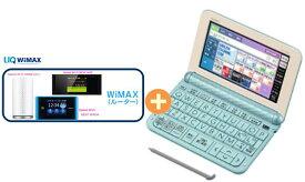 UQ WiMAX 正規代理店 3年契約UQ Flat ツープラスカシオ エクスワード XD-Z4800BU [ブルー] + WIMAX2+ (WX04,W05,HOME L01s)選択 CASIO EX-word 電子辞書 セット 新品【回線セット販売】B