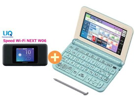 UQ WiMAX 正規代理店 3年契約UQ Flat ツープラスカシオ エクスワード XD-Z4800BU [ブルー] + WIMAX2+ Speed Wi-Fi NEXT W06 CASIO EX-word 電子辞書 セット 新品【回線セット販売】B