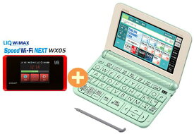 UQ WiMAX 正規代理店 3年契約UQ Flat ツープラスカシオ エクスワード XD-Z4800GN [グリーン] + WIMAX2+ Speed Wi-Fi NEXT WX05 CASIO EX-word 電子辞書 セット ワイマックス 新品【回線セット販売】B