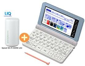 UQ WiMAX 正規代理店 3年契約UQ Flat ツープラスカシオ エクスワード XD-SR4800BU [ブルー] + WIMAX2+ Speed Wi-Fi HOME L02 CASIO EX-word 電子辞書 セット 新品【回線セット販売】B