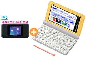 UQ WiMAX 正規代理店 3年契約UQ Flat ツープラスカシオ エクスワード XD-SR4800YW [イエロー] + WIMAX2+ Speed Wi-Fi NEXT W06 CASIO EX-word 電子辞書 セット 新品【回線セット販売】B