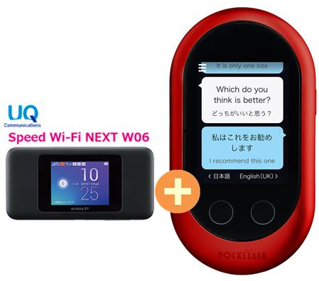 UQ WiMAX 正規代理店 3年契約UQ Flat ツープラスソースネクスト POCKETALK W グローバル通信(2年)付き W1PGR [レッド] + WIMAX2+ Speed Wi-Fi NEXT W06 SOURCENEXT ポケトーク AI 通訳機 セット 新品【回線セット販売】B