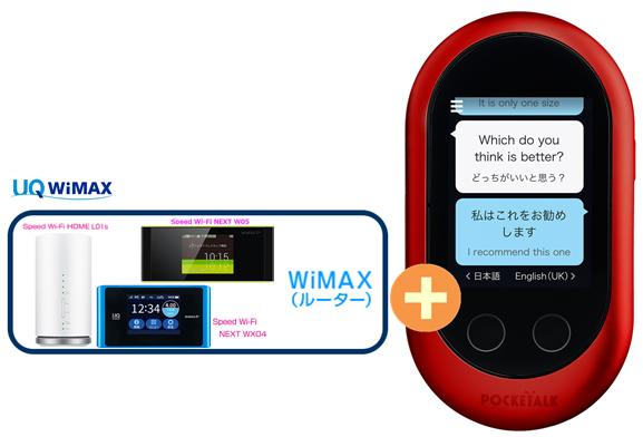 UQ WiMAX 正規代理店 3年契約UQ Flat ツープラスソースネクスト POCKETALK W グローバル通信(2年)付き W1PGR [レッド] + WIMAX2+ (WX04,W05,HOME L01s)選択 SOURCENEXT ポケトーク AI 通訳機 セット 新品【回線セット販売】B