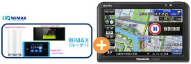 【12/4〜11楽天カード決済でポイント最大26倍相当】UQ WiMAX 正規代理店 2年契約パナソニック GORILLA CN-G520D + WIMAX2+ (HOME 01,WX05,W06,HOME L02)選択 Panasonic ゴリラ ポータブルカーナビ セット 新品【回線セット販売】B