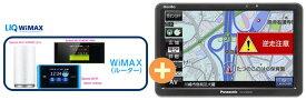【12/4〜11楽天カード決済でポイント最大26倍相当】UQ WiMAX 正規代理店 2年契約パナソニック GORILLA CN-G1200VD + WIMAX2+ (HOME 01,WX05,W06,HOME L02)選択 Panasonic ゴリラ ポータブルカーナビ セット 新品【回線セット販売】B