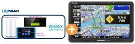 【12/4〜11楽天カード決済でポイント最大26倍相当】UQ WiMAX 正規代理店 2年契約パナソニック GORILLA CN-G720D + WIMAX2+ (HOME 01,WX05,W06,HOME L02)選択 Panasonic ゴリラ ポータブルカーナビ セット 新品【回線セット販売】B