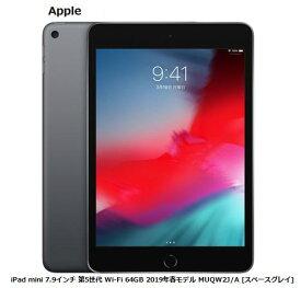 【1/24〜28 エントリーでポイント最大15倍相当】APPLE iPad mini 7.9インチ 第5世代 Wi-Fi 64GB 2019年春モデル MUQW2J/A [スペースグレイ]アップル タブレット iOS アイパッド 単体 新品