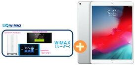 UQ WiMAX 正規代理店 3年契約UQ Flat ツープラスAPPLE iPad Air 10.5インチ 第3世代 Wi-Fi 64GB 2019年春モデル MUUK2J/A [シルバー] + WIMAX2+ (WX04,W05,HOME L01s)選択 アップル タブレット セット iOS アイパッド 新品【回線セット販売】B
