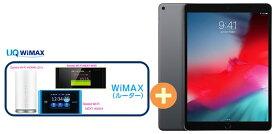 UQ WiMAX 正規代理店 3年契約UQ Flat ツープラスAPPLE iPad Air 10.5インチ 第3世代 Wi-Fi 64GB 2019年春モデル MUUJ2J/A [スペースグレイ] + WIMAX2+ (WX04,W05,HOME L01s)選択 アップル タブレット セット iOS アイパッド 新品【回線セット販売】B