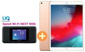 UQ WiMAX 正規代理店 3年契約UQ Flat ツープラスAPPLE iPad Air 10.5インチ 第3世代 Wi-Fi 64GB 2019年春モデル MUUL2J/A [ゴールド] + WIMAX2+ Speed Wi-Fi NEXT W06 アップル タブレット セット iOS アイパッド 新品【回線セット販売】B
