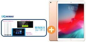 UQ WiMAX 正規代理店 3年契約UQ Flat ツープラスAPPLE iPad Air 10.5インチ 第3世代 Wi-Fi 64GB 2019年春モデル MUUL2J/A [ゴールド] + WIMAX2+ (WX04,W05,HOME L01s)選択 アップル タブレット セット iOS アイパッド 新品【回線セット販売】B