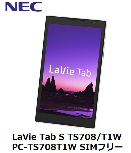 (無制限プラン選択可能)月額680円(税抜)〜 最大1ヶ月間無料 NEC LaVie Tab S TS708/T1W PC-TS708T1W SIMフリー+SIMカード(microSIM)セット タブレット Android アンドロイド NTTドコモ回線(docomo 回線) LTE U-mobile*d(umobile)【送料無料】