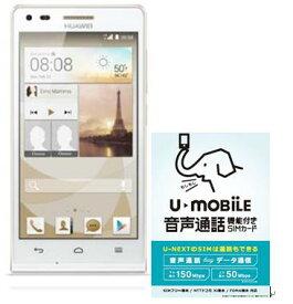 (無制限プラン選択可能)月額1,480円(税抜)〜  Huawei SIMフリースマートフォン Ascend G6 +音声SIMカード(microSIM)セット NTTドコモ回線(docomo 回線) LTE U-mobile*d(umobile)スマホ【送料無料】
