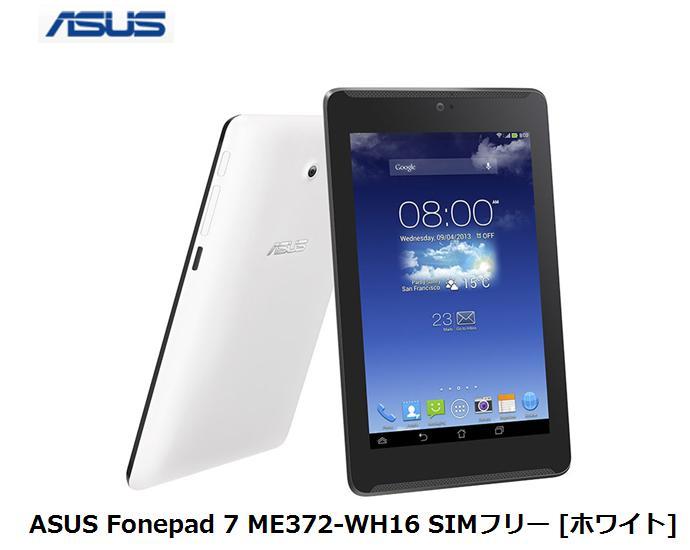 (無制限プラン選択可能)月額680円(税抜)〜 最大1ヶ月間無料 ASUS Fonepad 7 ME372-WH16 SIMフリー [ホワイト]+SIMカード(microSIM)タブレット セット アンドロイド Android NTTドコモ回線(docomo 回線) LTE U-mobile*d(umobile)【送料無料】