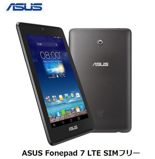 (無制限プラン選択可能)月額680円(税抜)〜 最大1ヶ月間無料 ASUS Fonepad 7 LTE SIMフリー+SIMカード(microSIM)タブレット セット アンドロイド Android NTTドコモ回線(docomo 回線) LTE U-mobile*d(umobile)【送料無料】