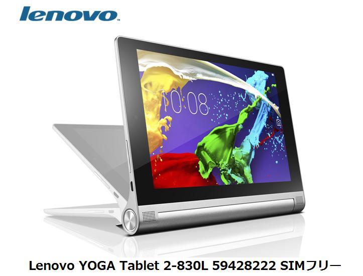 (無制限プラン選択可能)月額680円(税抜)〜 最大1ヶ月間無料 Lenovo YOGA Tablet 2-830L 59428222 SIMフリー+SIMカード(microSIM)レノボ ヨガ タブレット セット アンドロイド Android NTTドコモ回線(docomo 回線) LTE U-mobile*d(umobile)【送料無料】