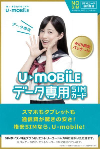 (無制限プラン選択可) 月額680円(税抜)〜 最大1ヶ月間無料 【あす楽対応】  NTTドコモ回線(docomo 回線) LTE データ専用SIMカード Umobile*d U-mobile (microSIM)(nanoSIM選択可)【SIMフリースマホ】【送料無料】